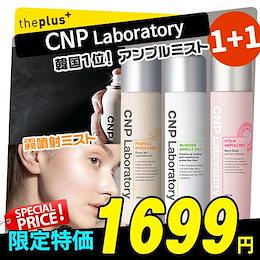 【CNP】♥1+1♥ プロポリスアンプルミスト100ml / MUGENERアンプルミスト100ml/ 韓国コスメ
