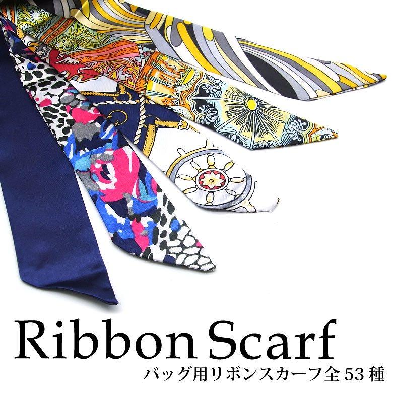 バッグ用 リボンスカーフ 全53種 1枚入(1-20) スカーフ ツイリー ベルト 長方形 シルクサテン風 スリム 細スカーフ カバン 持ち手 バンダナ ヘアターバン ヘッドアクセサリー リボンタイ