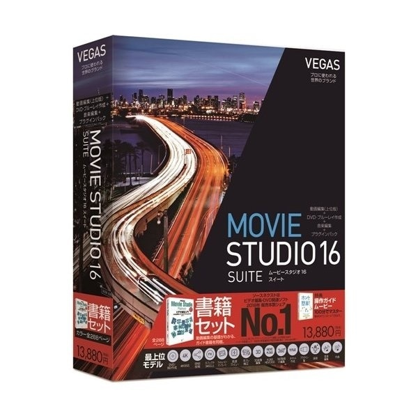 VEGAS Movie Studio 16 Suite ガイドブック付き