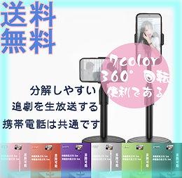 【超便利】  【360°回転】 セルカ棒 取り外し可能 【送料無料】 ライブサポート デスクトップスタンド 伸縮ディスク モバイルアーティファクト