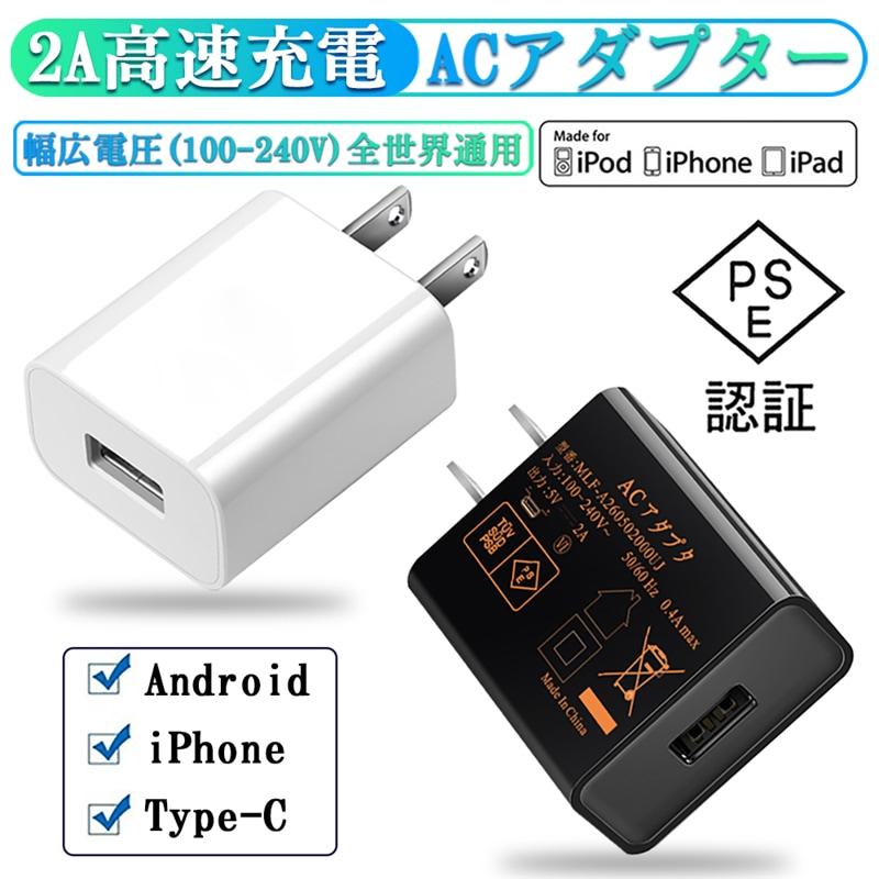 高品質 PSE認証 ACアダプター USB充電器 2A 高速充電 USB電源アダプター スマホ充電器 ACコンセント アンドロイド チャージャ 急速 超高出力 IOS/Android対応