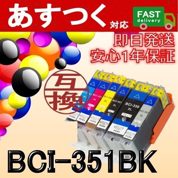 <あすつく対応>即日発送/安心1年保証 【単品 BCI-351XLBK】ブラック キャノン(Canon) ICチップ付 互換品インクカートリッジ BCI-350/351XLシリーズ