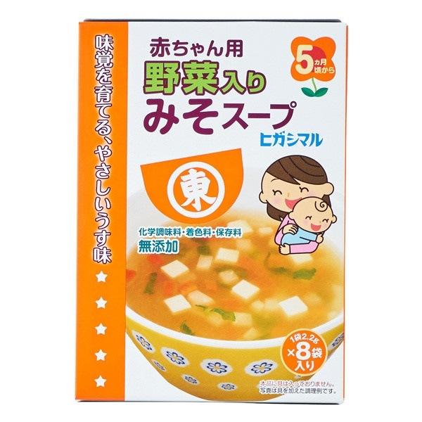 赤ちゃん用野菜入りみそスープ 2.2g×8袋