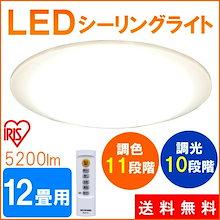 シーリングライト LED 12畳 照明器具 天井照明 調色 5200lm CL12DL-5.0