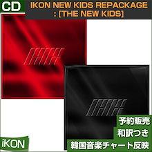 2種セット / IKON NEW KIDS REPACKAGE : [THE NEW KIDS] / 初回限定ポスター1枚 / MVDVD / 韓国音楽チャート反映 / 1次予約 / 送料無料