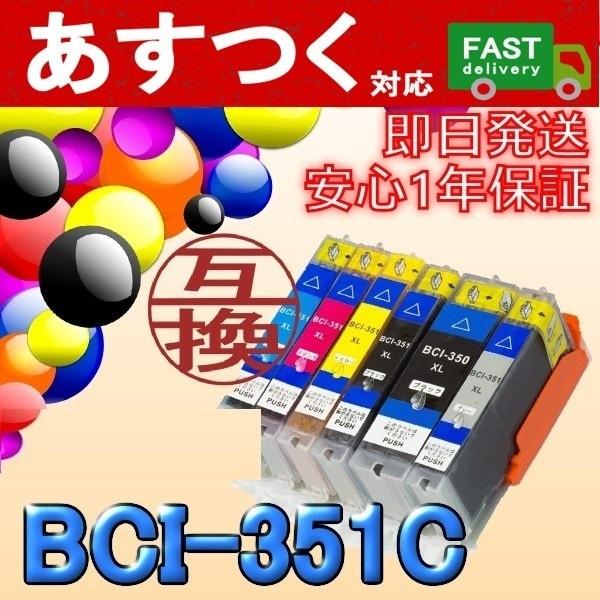 <あすつく対応>即日発送/安心1年保証 【単品 BCI-351XLC】 シアン キャノン(Canon) ICチップ付 互換品インクカートリッジ BCI-350/351XLシリーズ 大容