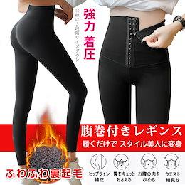 コルセット付き美脚レギンス✨大人気‼新商品登場‼腹巻付きレギンス3サイズM,L,XL, 履くだけでスタイル美人に変身美脚x美尻