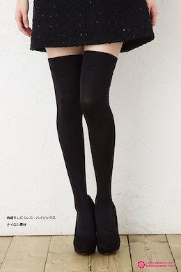ナイロン素材 肉盛りしにくいニーハイソックス (太め口ゴム・60cm丈) ♪ 靴下 オーバーニー レディース knie high socks ladies