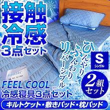 2組セットでさらにお得♪★完売必至【送料無料】FEELE COOL さらっとクール 冷感寝具3点セット×2組 シングル(敷きパッド、キルトケット、まくらパッド)