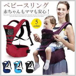 多機能ベビースリング 抱っこひも 新生児 赤ちゃん 腰ベンチ ヒップシート キャリー・抱っこ紐 ベビーキャリア おんぶ メッシュ 出産祝い