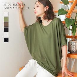 ✨新色追加再入荷✨オンオフに活躍!きれいめゆるTシャツ 細魅せドルマンTシャツ 定番のゆるテロTシャツ ワイドスリーブドルマン トップス Tシャツ おうちでも可愛い