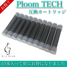 プルームテック PloomTECH 対応 カートリッジ 互換品  10本セット マッドブラック