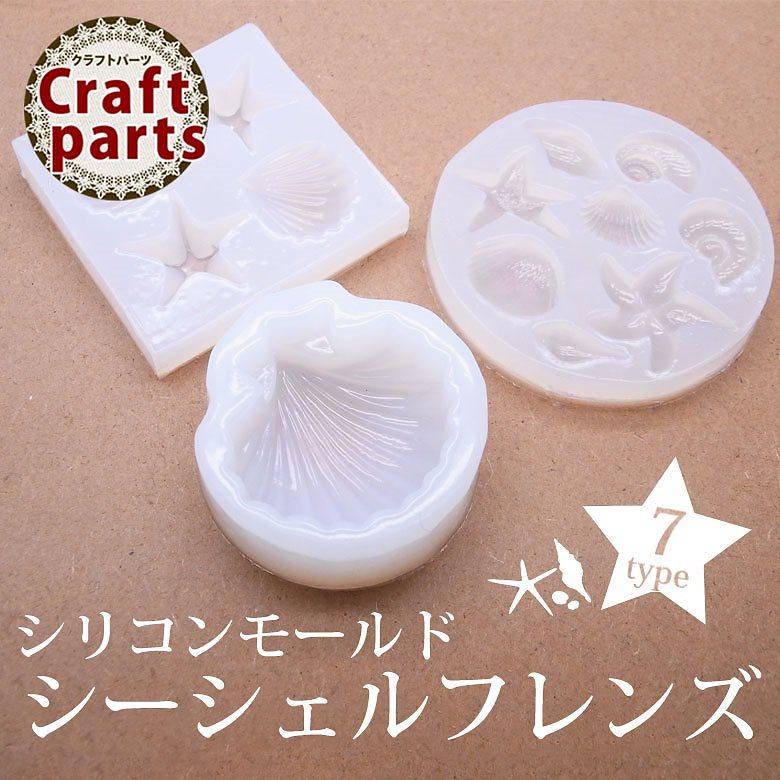 シリコンモールド シーシェルフレンズ 全7種(5-7) シリコン 型 レジン 3D 立体 パーツ 二枚貝 貝殻 シェル 貝 ヒトデ シースター スターフィッシュ アンモナイト 海星 サマー 夏 海