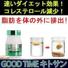 💜💜[30日分] 脂肪を体の外に排出! 速いダイエット効果! コレステロール減少! GOOD TIME キトサン (60錠)