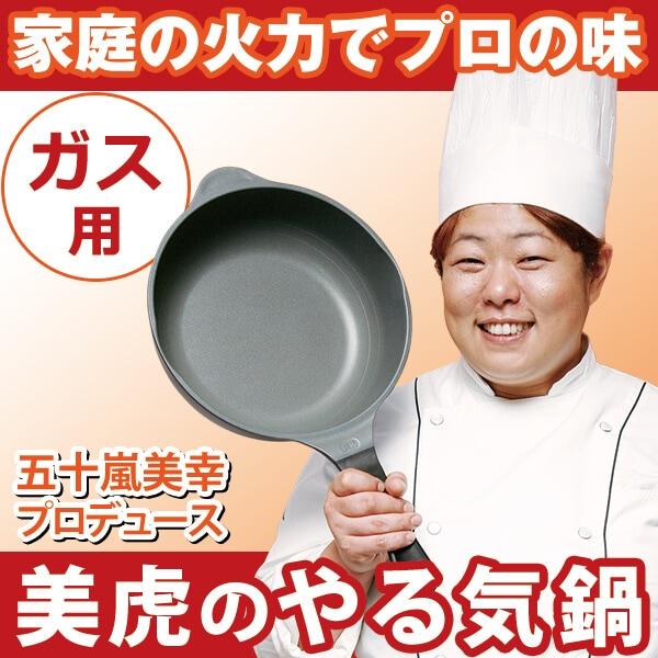 五十嵐美幸プロデュース やる気鍋 ガス用 26cm 美虎のやる気鍋 レシピ付