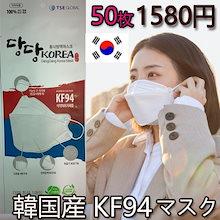 【韓国産  KF94】 50枚  個包装 マスク   韓国食品医薬品安全処認証   大人用 3D 不織布 男女兼用 立体マスク 防寒 PM2.5 口紅付きにくい止 飛沫感染 感染予防   送料無料