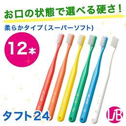 オーラルケア タフト24(スーパーソフト)12本 (キャップナシ)柔らかタイプでお口を傷つけずプラークを除去♪ 歯科専売 歯ブラシ ハブラシ 虫歯予防 tuft24