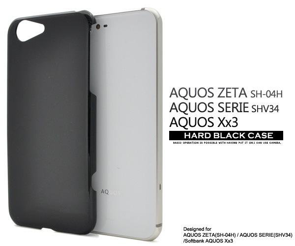 ■送料無料・国内発送■【AQUOS ZETA(SH-04H)/AQUOS SERIE(SHV34)/AQUOS Xx3】用 ハードブラックケース