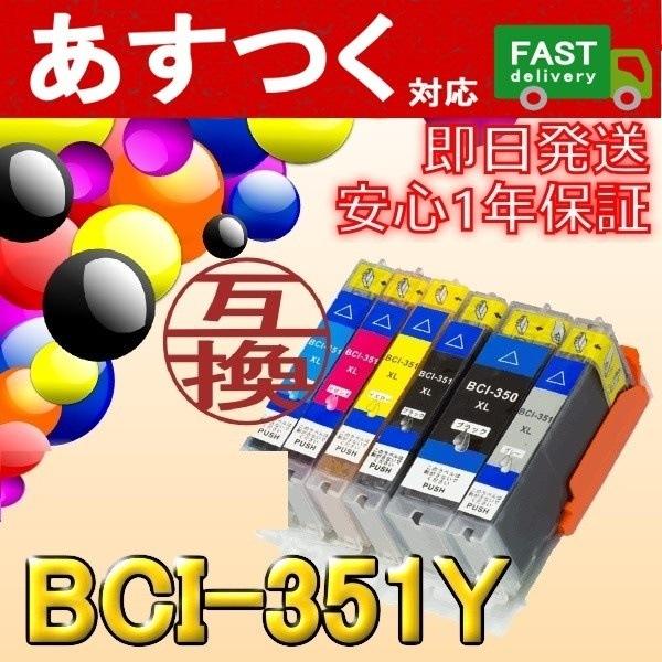 <あすつく対応>即日発送/安心1年保証 【単品 BCI-351XLY】 イエロー キャノン(Canon) ICチップ付 互換品インクカートリッジ BCI-350/351XLシリーズ 大