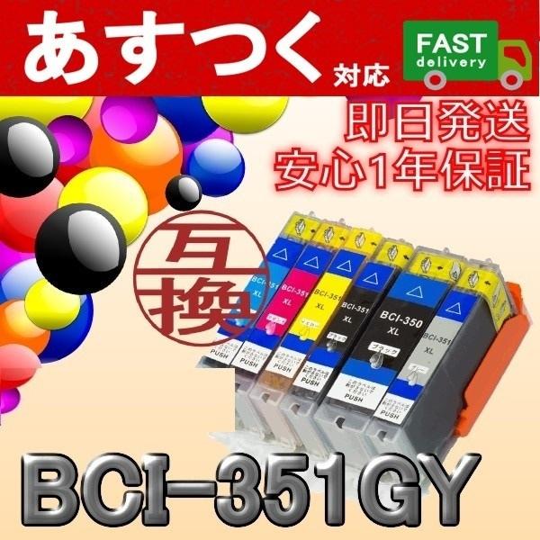 <あすつく対応>即日発送/安心1年保証 【単品 BCI-351XLGY】グレー キャノン(Canon) ICチップ付 互換品インクカートリッジ BCI-350/351XLシリーズ 大