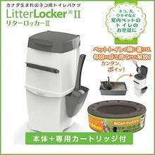 リターロッカーII LitterLocker II ポット本体 0666594230003