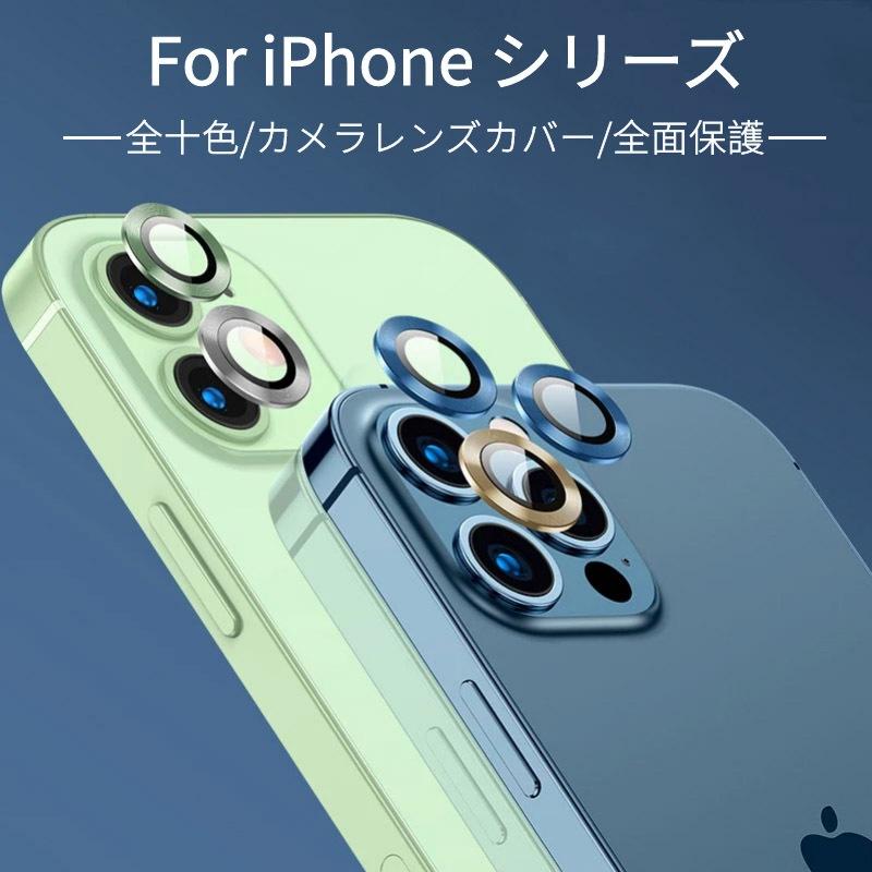二点セットiPhone12 Pro Max 12 mini用iPhone 11/Pro/Maxカメラレンズ用リング型ガラスフィルム用レンズカバー全面保護【J397】