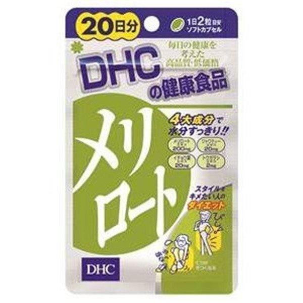 DHC メリロート 20日分 40粒入