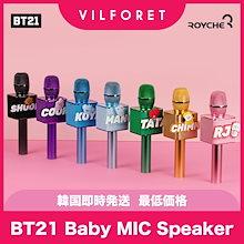 B15[BT21 BTS 公式] BT21 BABY NEW デュアルスピーカー無線ブルートゥース マイクWireless Bluetooth すぐに配送