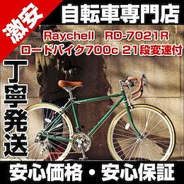 【送料無料】ロードバイク 車体 自転車 700c シマノ21段変速 Raychell RD-7021R ドロップハンドル +1000円で大変お得な空気入れをセットにできます。(空気入れは別便)