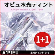 [オピュ/APIEU] ★1+1★+1まで可能/ オピュ水光ティント/Water light tint 4g/使用感は軽く/密着力は高く/韓国コスメ/odd beauty