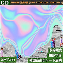 SHINee 正規6集 [The Story of Light EP.1] / 韓国音楽チャート反映/初回限定ポスター/1次予約/特典MVDVD/送料無料