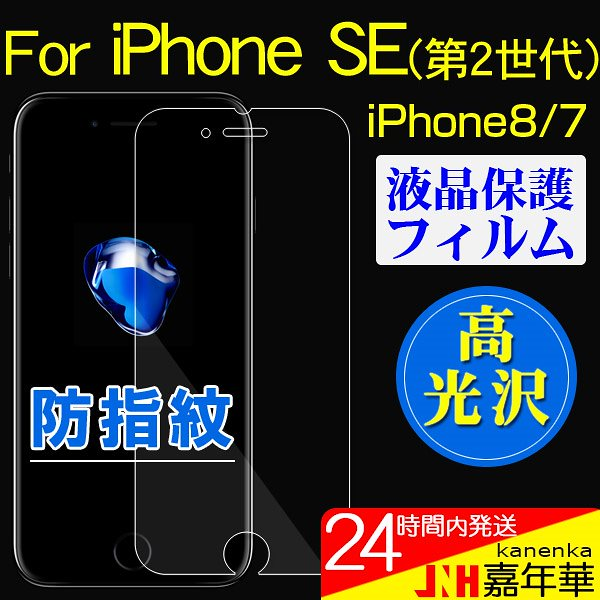 iPhone7 iPhone8 iPhone SE(第2世代) 液晶保護フィルム 高光沢フィルム