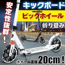 キックボード キックスクーター 折りたたみ 8インチ ブレーキ ビッグタイヤ ビッグホイール キックバイク キックスケーター フットブレーキ 大人 子ども キッズ  ad081