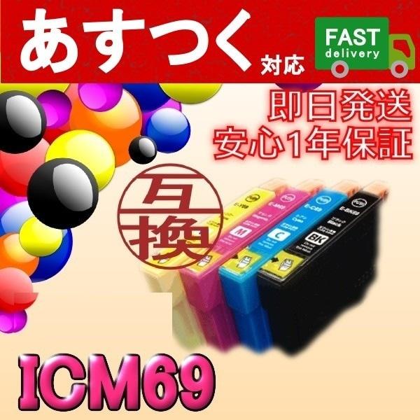<あすつく対応>即日発送/安心1年保証 EPSON(エプソン) ★単品★ ICM69 マゼンタ(桃色) 互換インクカートリッジ 人気商品!! 関連商品 ICBK69 ICBK69L ICC6