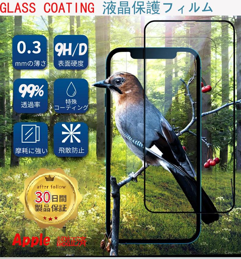 ガラスフィルム 強化ガラス フィルム 強化 ガラス 保護フィルム 強化ガラスフィルム iPhone SE2 SE 第2世代 iPhone11 iPhone8 iPhone7 iPhone6