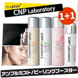 [CNP]❤1+1❤チャアンドパク アンプルミスト インビジブルピーリングブースター 韓国コスメ Propolis Ampule Mist /Invisible Peeling Booster