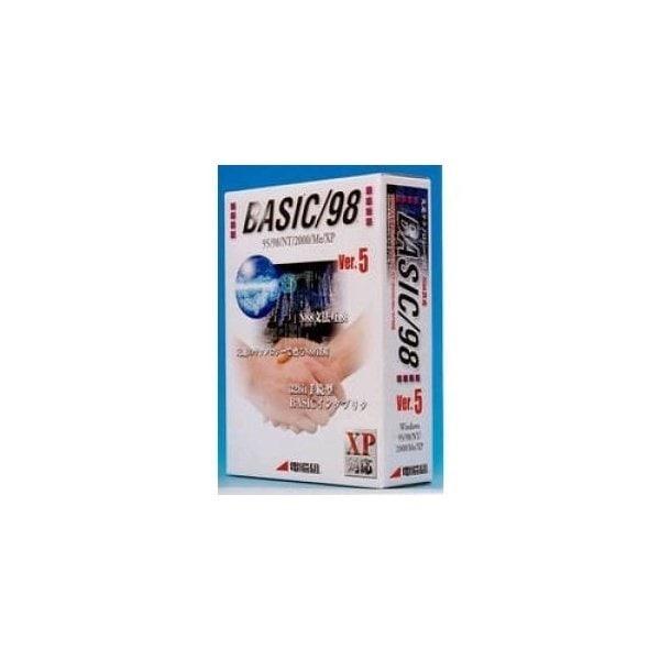 BASIC/98 Ver.5 製品画像