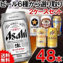 Qoo10カートクーポン適用で1本350ml缶が183円から♪ 【送料無料】 国産 人気ビール 6種から選り取り 48本 350ml×24本×2ケース