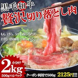 【送料無料】黒毛和牛 贅沢切り落とし肉 500g×4パック 2kg【訳アリ 】モモ、バラ、ウデのスライスが入るためお買い得!しゃぶしゃぶ、すき焼き等で♪