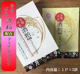 京都伏見酒粕配合フェイスマスク5P 酒粕エキス 個包装 日本製 フェイスマスク