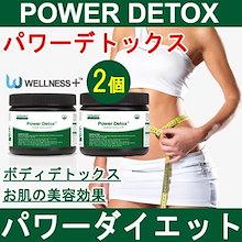(30日分) 高いダイエット効果!ボディデトックス!きれいなお肌まで!3つの効果を同時に! Power Detox(パワーデトックス) / ダイエット (総合計100g)