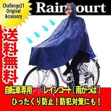 Qoo10限定Sale❢【送料無料】自転車専用かっぱ☆ひったくり防止にも!これは便利♪雨の日の自転車運転。そんな時にはコレ♪急なゲリラ豪雨にも!子供から大人まで使える自転車用ポンチョ
