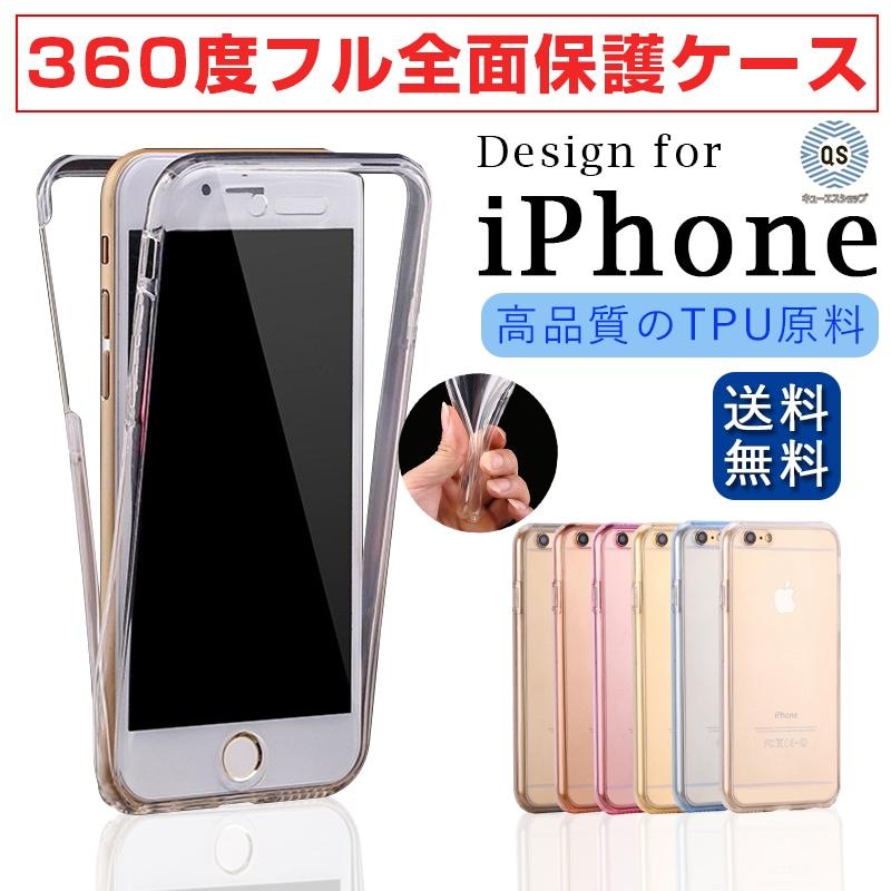 daf3c9ddbd ネコポス送料無料 iPhoneX XS Max XR iPhone8 iPhone8 Plus iPhone7 ケース 360度フルカバー TPUケース  バンパーケース iPhone7plusカバー