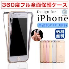 b726c718727 ネコポス送料無料 iPhoneX XS Max XR iPhone8 iPhone8 Plus iPhone7 ケース 360度フルカバー