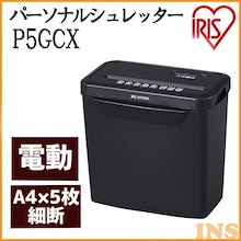 パーソナル シュレッダー P5GCX アイリスオーヤマ