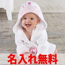 【ベビーバスローブ】名入れ無料で出産祝いに大人気 コットン100%だからたっぷり吸水 お風呂やプールでのマストアイテム 1歳 誕生日プレゼント ベビーバスタオル 男の子 女の子(02mail)