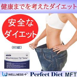 (4+1製品の説明ページを参照) 健康まで考えるダイエット MFT  【体重の減少効果、天然成分】15日分