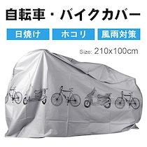 雨や風から車体を守る【送料無料】撥水加工!自転車カバー サイクルカバー 防水 風雨 ほこり  小型バイク用 ボディカバー  2輪 サイクルカバー UV レインカバー バイク  オートバイカバー
