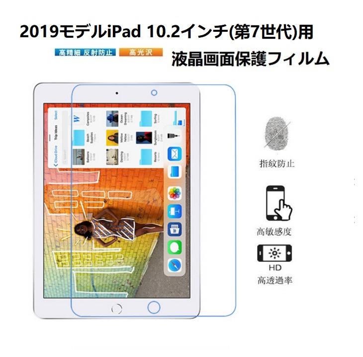 2019モデルiPad 10.2インチ(第7世代)専用液晶画面保護フィルム 10.2インチ2019新型iPad用保護シール/シート クリア 防指紋 光沢 反射防止【I851】