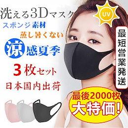 【即納 大特価 国内発送】夏マスク3枚 個包裝 夏マスク 日焼け対策 息苦しくない 通気性がよい 男女兼用 マスク 防風 防塵 曇り防止 花粉対策 3D立体マスク 洗えるマスク ウレタンマスク